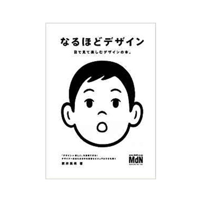 なるほどデザイン〈目で見て楽しむ新しいデザインの本。〉